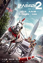 Detective Chinatown 2 (HC-Subs)