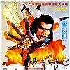 Xin xi you ji (1987)