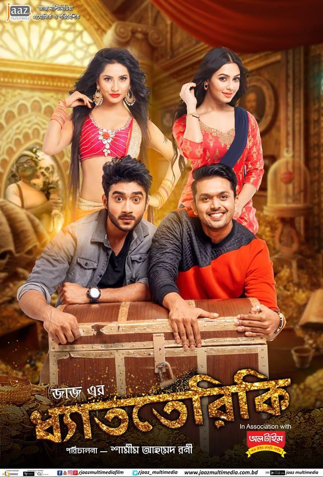 MV5BY2Y4YWU4ZTMtYzI3MC00ZjEzLWEyMjktMDc0ZjBjODUzZDA3XkEyXkFqcGdeQXVyNDI3NjcxMDA@. V1  - Dhatteriki (2017) Bengali Full Movie Original HDRip 720p & 1.5GB - 400MB