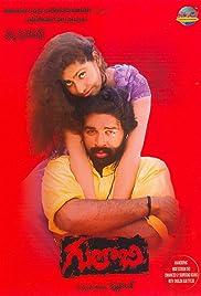 Gulabi(1996) Poster - Movie Forum, Cast, Reviews
