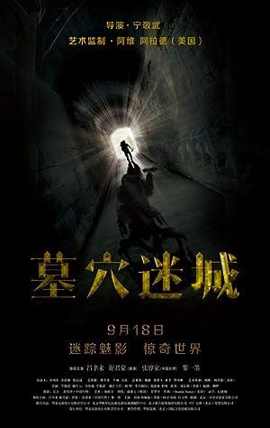 Mu xue mi cheng (2015)