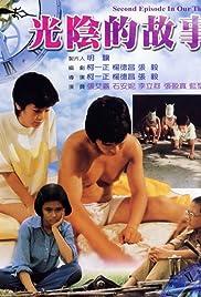 Guang yin de gu shi(1982) Poster - Movie Forum, Cast, Reviews