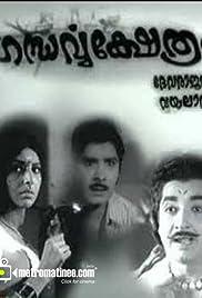 Gandharava Kshetram Poster