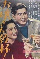 Image of Ojôsan kanpai