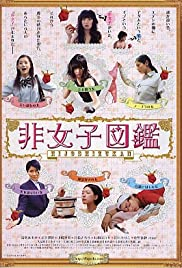 Hijoshi zukan Poster
