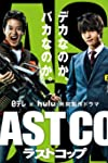 Atf: Nippon TV to Make 'Last Cop' Movie From Red Arrow Series