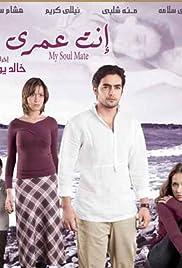 Enta omry(2004) Poster - Movie Forum, Cast, Reviews
