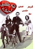 Image of Leh khaletny ahebak