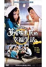 Pin zui Zhang Damin de xing fu sheng huo