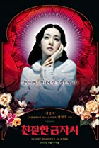 Image of Lady Vengeance