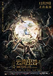 Mojin: The Worm Valley (2019)