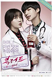 Blood (2015) | END