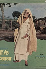 Shirdi Ke Sai Baba (1977) Poster - Movie Forum, Cast, Reviews