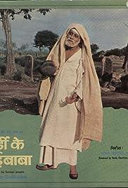 Shirdi Ke Sai Baba(1977) Poster - Movie Forum, Cast, Reviews