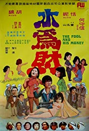 Shui wei cai Poster
