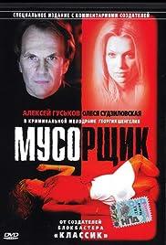 Musorshchik(2001) Poster - Movie Forum, Cast, Reviews