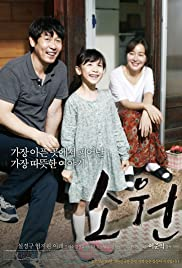 So-won (2013) Poster - Movie Forum, Cast, Reviews