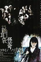 Image of Kai-Ki: Tales of Terror from Tokyo