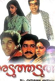Aduthaduthu Poster