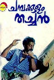 Champakkulam Thachan Poster