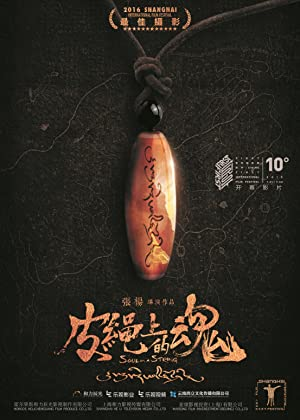 Soul on a String (2016) poster