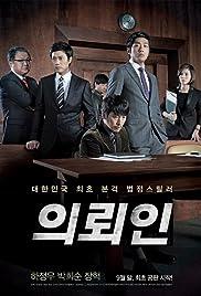Eui-roi-in(2011) Poster - Movie Forum, Cast, Reviews