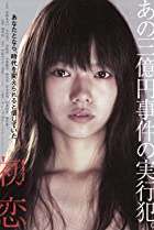 Image of Hatsukoi