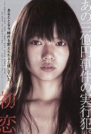 Hatsukoi Poster