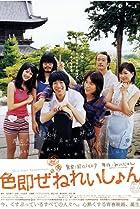 Image of The Shikisoku Generation