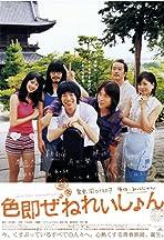 Shikisoku zenereishon