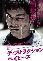 Disutorakushon beibxEEzu(2016)