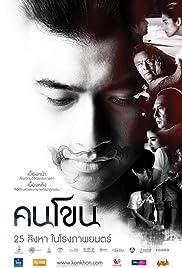 Kon Khon Poster