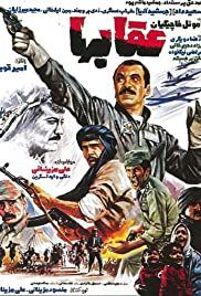 Oghab-ha 1984 Poster