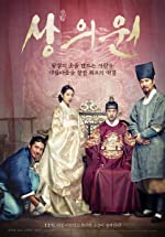 The Royal Tailor(2014)
