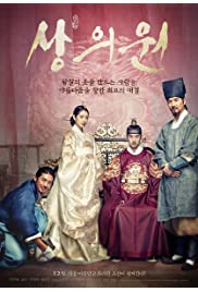 Nonton Film The Royal Tailor (2014)