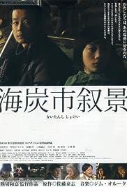Kaitanshi jokei Poster