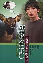 Shika otoko aoniyoshi