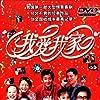 Tian Liang, Dandan Song, Lixin Yang, Chang Shen, Ling Guan, Xingyu Wen, and Mingming Zhao in Wo ai wo jia (1993)