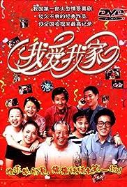 Wei qing suo kun: Xia Poster