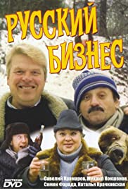 Russkiy biznes Poster