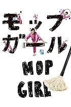 Image of Moppu gâru