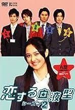 Koisuru Ketsuekigata Season2