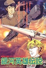 Ginga eiyû densetsu: Waga seifuku wa hoshi no taikai(1988) Poster - Movie Forum, Cast, Reviews