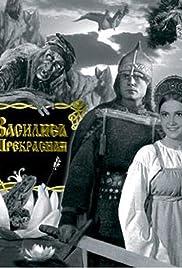 Vasilisa prekrasnaya Poster