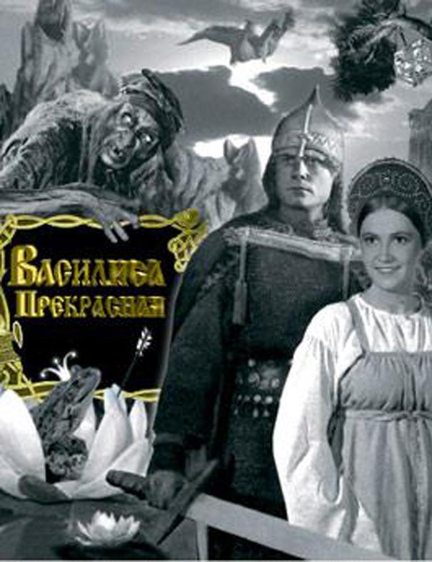 image Vasilisa prekrasnaya Watch Full Movie Free Online