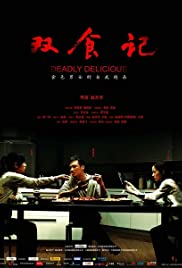 Shuang shi ji (2008) Poster - Movie Forum, Cast, Reviews