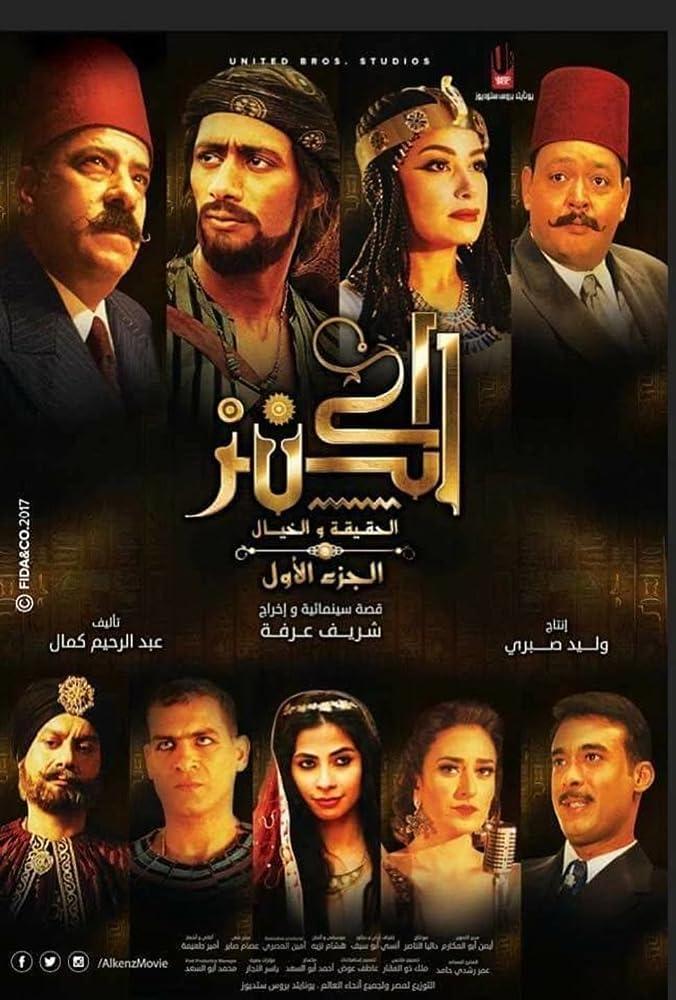 فيلم الكنز El-Haqiqah wa el-Khayal 1 2017