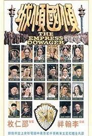 Qing guo qing cheng Poster