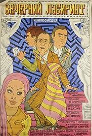 Vecherniy labirint Poster