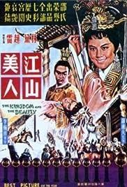 Jiang shan mei ren Poster